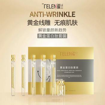 (超值3盒)端兰 提拉紧致黄金线雕蛋白肽套盒15ml*5瓶