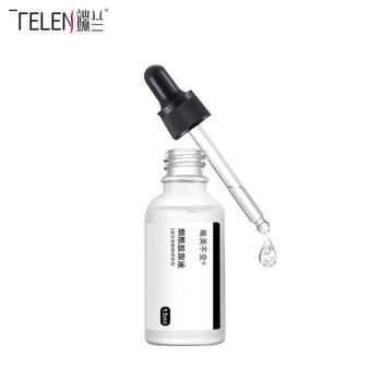 (超值2瓶)端兰 美白淡斑 烟酰胺原液15ml补水淡化