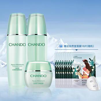 自然堂 水润保湿3件套 保湿霜+柔肤水+柔肤乳 送赠品面膜3片