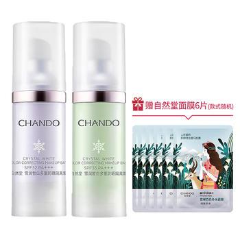 自然堂雪润皙白多重防晒隔离霜30ML 淡紫色 提亮肤色妆前乳