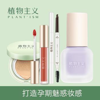植物主义 孕妇专用彩妆4件套女正品怀孕期化妆品套装