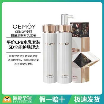 【平价CPB水乳套装】CEMOY 肌底修护精华水修护精华乳液