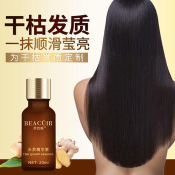 (买1送1)萃然美 头发精华素20ml染烫受损修护防脱