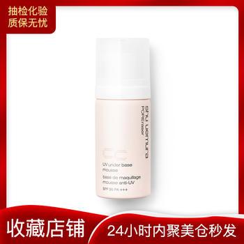 【聚美直发】酒精成分 植村秀 毛孔柔细泡沫隔离液 米色SPF35 PA+++ 30g