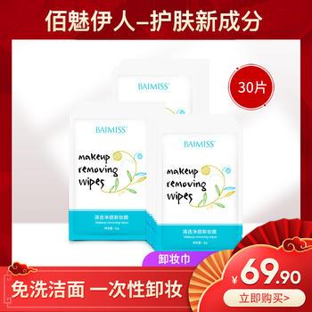 卸妆湿巾膜温和清洁一次性卸妆巾免洗洁面卸妆便携带