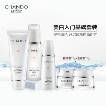 中国•自然堂雪润皙白精选三件套冰肌水洗面奶乳液