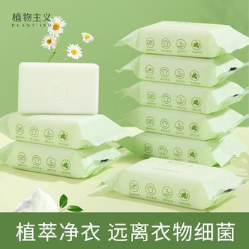 植物主义婴儿洗衣皂儿童香皂尿布bb皂婴幼儿宝宝专用肥皂正品