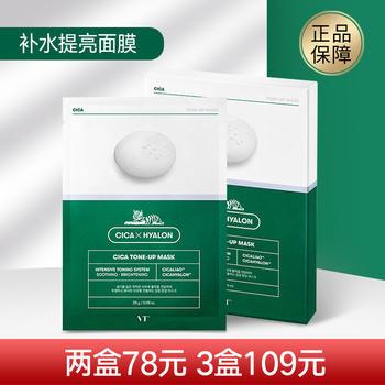 VT老虎面膜二代提亮面膜6片/盒 提亮肌肤补水保湿