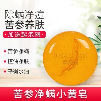 (超值2盒)萃然美 苦参除螨皂100g手工皂洗面奶洁面乳清洁毛孔