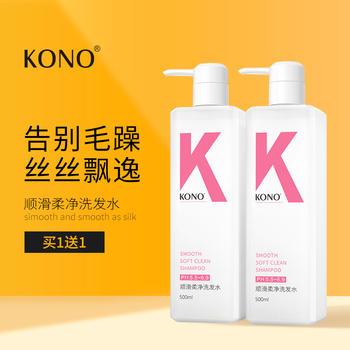 KONO顺滑氨基酸洗发水香水型男女士家用持久留香去屑止痒官方正品