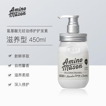 日本amino mason氨基酸无硅油修护滋养护发素450ml