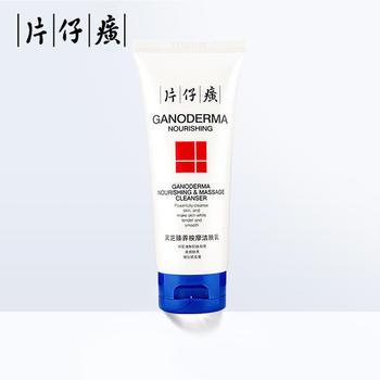 片仔癀P101灵芝臻清洁温和洁面去角质补水保湿按摩洁肤乳