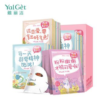 雅丽洁私信十二漫友圈面膜套盒3盒(36片 )