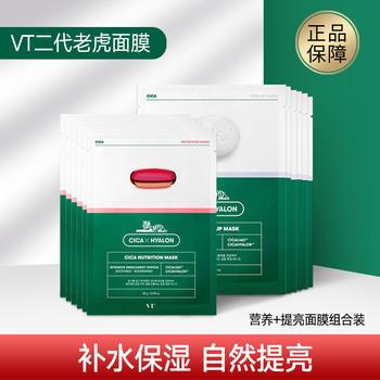 【2盒组合装】VT二代老虎面膜 营养+提亮 6片/盒*2