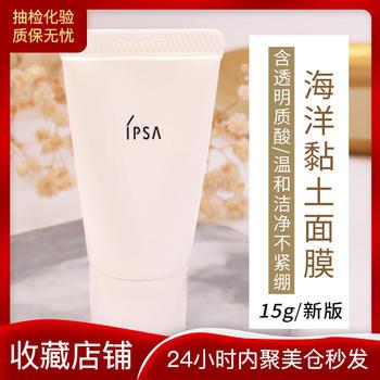 【粘土面膜】聚美24小时内直发 日本•茵芙莎 粘土按摩面膜 15g