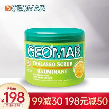 意大利GEOMAR吉儿玛亮泽身体磨砂海盐(柠檬香味) 600g