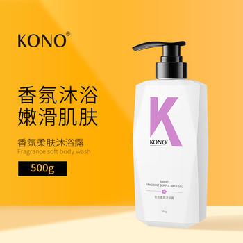KONO香氛柔肤沐浴露持久留香水型保湿滋润补水男女士通用沐浴乳液