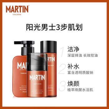 马丁男士洗面奶爽肤水乳液补水保湿去黑头竹炭控油补水三件套