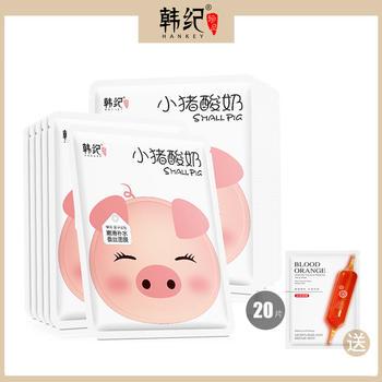 【2盒】韩纪小猪酸奶美白面膜20片 补水保湿嫩肤提亮修护