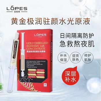 洛佩希水光-黄金极润驻颜水光原液/G5(成品盒装)