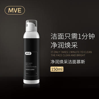 MVE净润焕采洁面慕斯 温和清洁毛孔平衡水油清爽氨基酸泡泡洗面奶