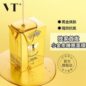 VT黄金蜜蜂蜜睡眠面膜女免洗夜间清洁补水保湿韩国正品涂抹式泥膜