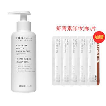 Haa呼吸神经酰胺氨基酸洁面温和泡沫洗面奶 深层清洁控油保湿修护