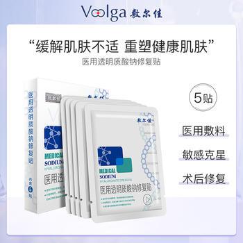 【2件8折 3件7折】敷尔佳医.用透明质酸钠修护贴 5贴/盒白膜院线版