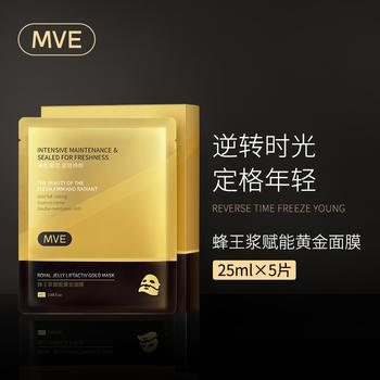 MVE蜂王浆赋能黄金面膜 补水淡化细纹改善暗沉正品
