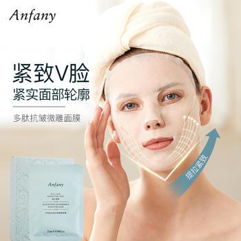 伊芳妮多肽V脸提拉面膜紧致修复抗皱补水保湿淡化细纹微雕面膜