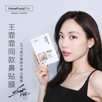 【薇娅强推荐】HFP乳糖酸去黑头鼻贴 祛黑头清洁粉刺收缩毛孔