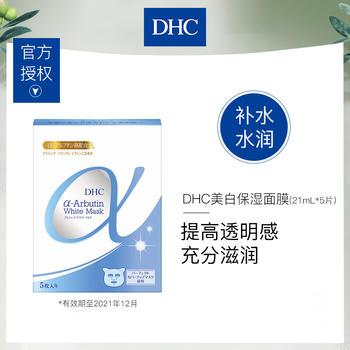 DHC美白保湿面膜21mL*5片 通透白皙补水水润保湿面贴膜