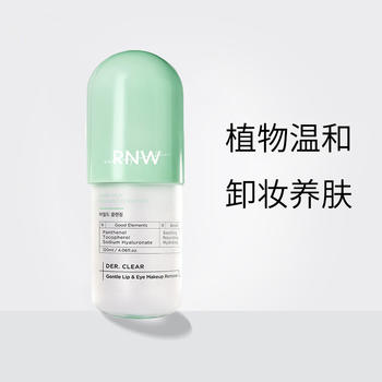 RNW绿胶囊眼唇卸妆液120ml温和清洁眼唇脸三合一卸妆水油