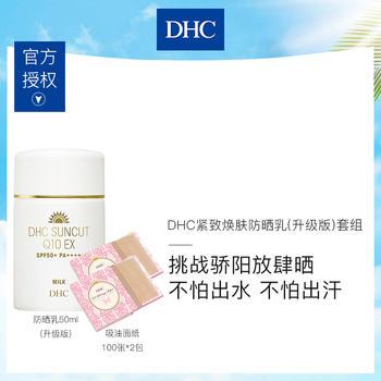 DHC紧致焕肤防晒乳(升级版)50ml(SPF50+)+DHC吸油面纸100张*2包