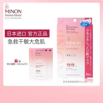 MINON蜜浓 面膜1盒22mlx4片+(赠品:单片面膜22ml×2片)