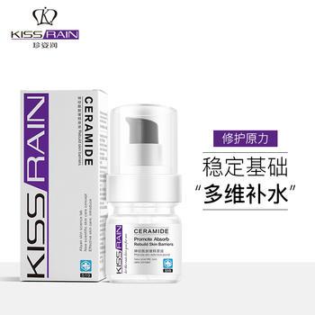 KISSRAIN/珍姿润神经酰胺缓释原液 补水保湿抗氧化面部修护精华液