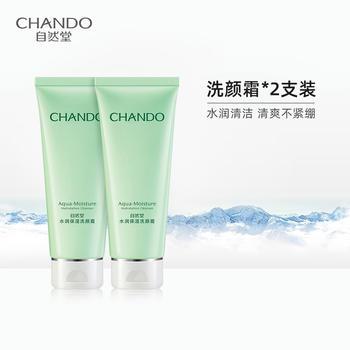 自然堂水润保湿洗颜霜双支装 100g *2 深层清洁,基础护肤
