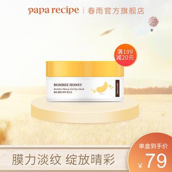春雨(papa recipe) 蜂蜜保湿焕彩眼膜淡化细纹黑眼圈紧致保湿 60片/盒