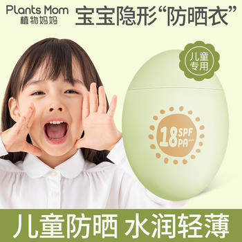 儿童防晒霜宝宝物理防晒霜防水儿童防紫外线spf18中小学生防晒乳