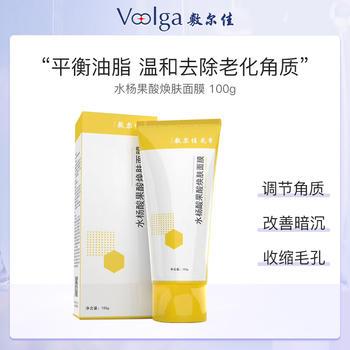 敷尔佳水杨酸果酸焕肤面膜100g/支 收缩毛孔调理角质