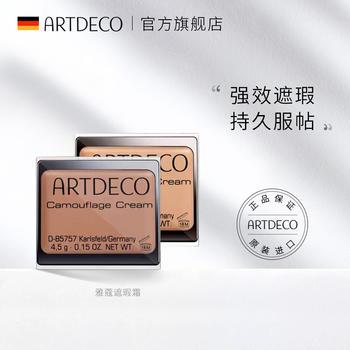 ARTDECO雅蔻遮瑕膏强力遮瑕持久持妆保湿盖斑点纹身胎记痘印神器