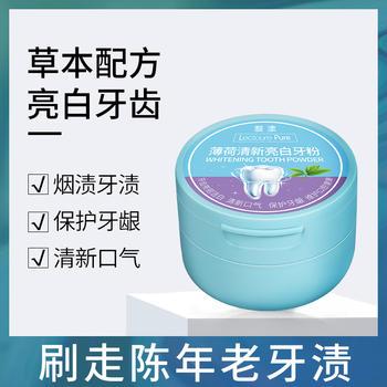 洗牙粉牙齿速傚洗白去黄去牙结石神器非变美白牙白亮白洁牙黄