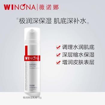 薇诺娜极润保湿乳液15g 保湿补水深层补水