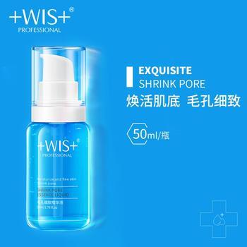 WIS毛孔细致精华液升级版50ml收缩毛孔补水保湿改善粗糙弹紧嫩亮肤