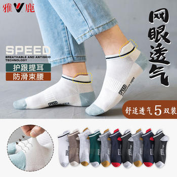 【五双装】雅鹿男精致剪裁夏季薄款男士短袜隐形浅口透气船袜