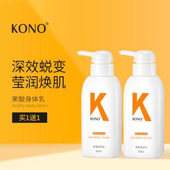 KONO果酸身体乳烟氨酸焕白保湿滋润全身持久留香秋冬润肤官方正品