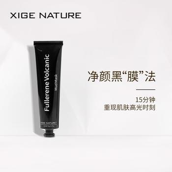 XIGENATURE皙阁火山泥膜深层清洁控油去黑头细致毛孔涂抹面膜保湿
