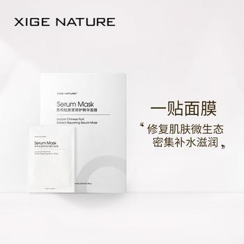 XIGENATURE黑枸杞修复面膜清洁毛孔补水提亮肤色淡化痘印