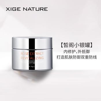 XIGENATURE/皙阁玫瑰精华清爽面霜敏感肌保湿补水控油不油腻秋冬