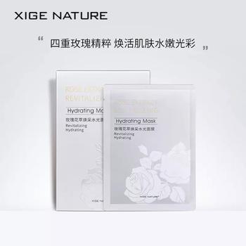 XIGENATURE皙阁玫瑰精华补水面膜清洁保湿舒缓肌肤面贴膜